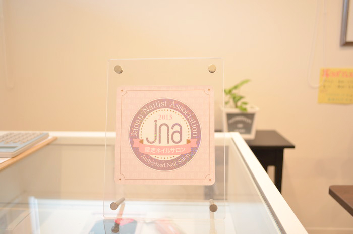 当サロンはJNA(日本ネイリスト協会)の認定サロンです。(一年毎に更新しています)